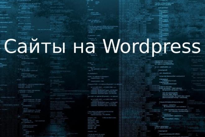 Создам сайт на Wordpress, DLEСайт под ключ<br>Здравствуйте! Предлагаю создание сайта на движках Wordpress или DLE. В базовую стоимость входит установка движка на готовый хостинг, установка согласованного с Вами шаблона, установка плагинов, настройка сайта (ЧПУ, формат даты, мелкие правки по стилю). В случае, если Вы совсем не знаете с чего начать, но желание иметь сайт все же есть, - обращайтесь! Вкратце и совершенно бесплатно расскажу Вам, что нужно сделать, чтобы завести свой сайт.<br>