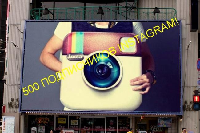 Приведу 500 подписчиков в InstagramПродвижение в социальных сетях<br>Подписчики на ваш профиль в Instagram С помощь инстаграма можно продвигать свои услуги или бренд. Выкладывая фото товаров и закрепив ссылку на сайт в профиле аккаунта! Кроме того набрав большое количество подписчиков на аккаунте можно зарабатывать размещая платную рекламу! Живые подписчики на ваш профиль в Инстаграм. Все с авами, русскоязычные. Чтобы подписки корректно выполнились профиль должен быть открытым! Если у вас закрытый профиль, откройте его перед заказом! Возможный процент отписавшихся в процессе может составить не более 20 % от всего объема.<br>