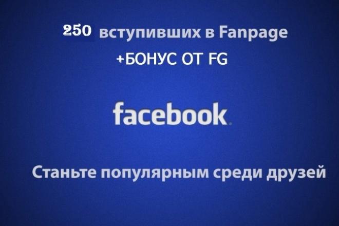Добавлю 250 подписчиков на паблик FanPage, с бонусамиПродвижение в социальных сетях<br>Здравствуйте уважаемые друзья. Вы хотите продвигать свой бренд, товары и услуги, то FanPage может стать одним из лучших источников трафика. Нужны подписчики в паблик (FanPage) в Facebook? Заказывая эту услугу то Вы получите 250 новых подписчиков на ваш паблик (Fanpage). Это услуга подходит Вам, если у Вас: -новый паблик; -мало подписчиков; -нужна гарантия для качества работы: - хотите продвигать без санкций со стороны Facebook -нужна ручная работа Рекомендую всем заказать несколько кворков, чтобы получить больше бонусов и подписчиков Процент отписки не более 10%. Удачи Всем! ! !<br>