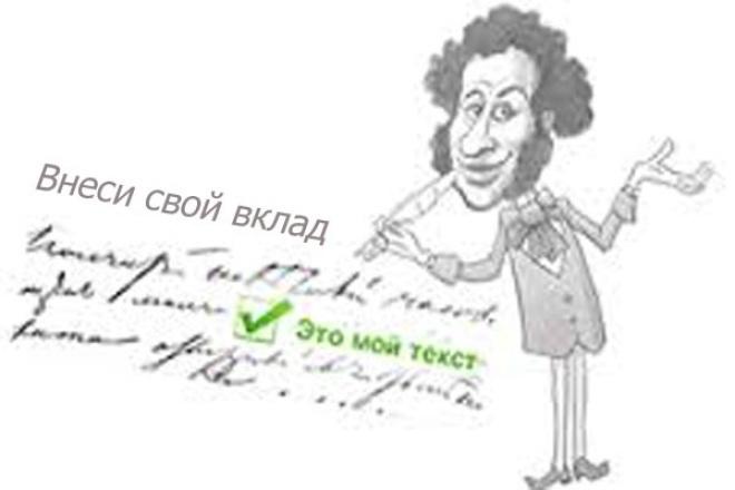 Стихи как вы их видите 1 - kwork.ru