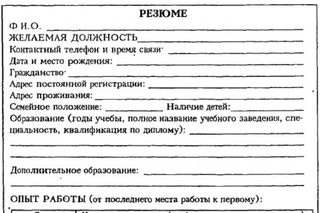 профессиональная коррекция  резюме  или составлен. резюме с нуля 1 - kwork.ru