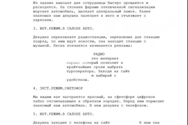 Напишу сценарий к рекламному ролику 1 - kwork.ru