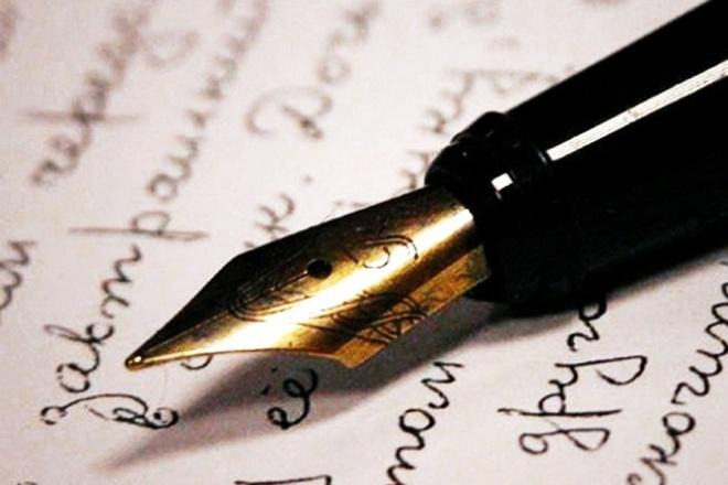 Напишу сочинение, доклад, эссе на любую темуРепетиторы<br>Напишу уникальное сочинение, доклад или эссе, качественно, с умом на любую тему. При этом сохраню любой стиль написания. Выражу свое мнение и помогу с объяснением или защитой работы.<br>