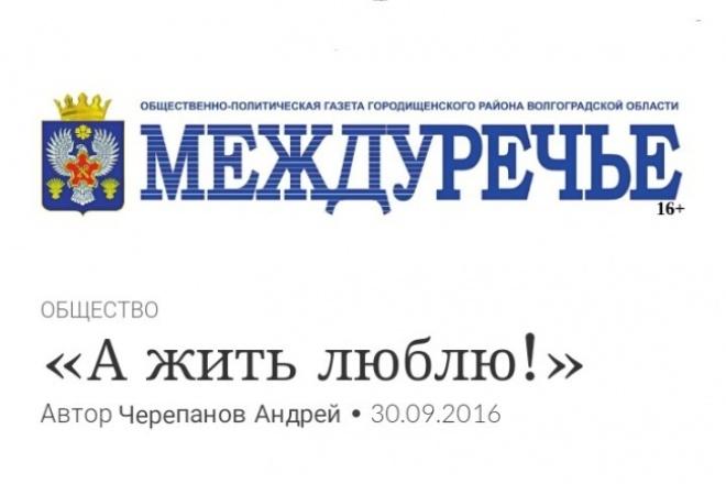 Сделаю уникальную статью 5 тыс. символов 1 - kwork.ru