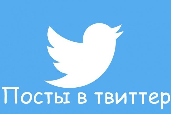 посты в твиттер 50 шт - живые 1 - kwork.ru
