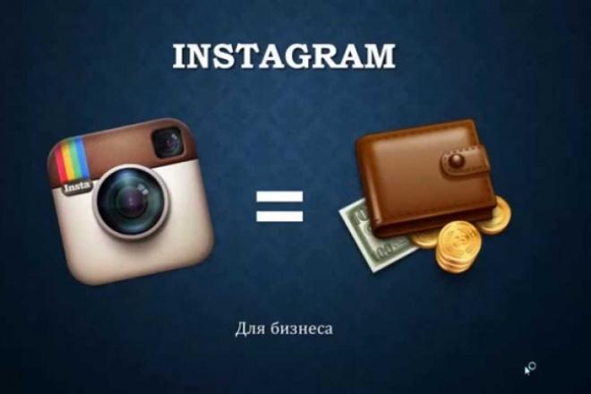 Помогу получить 500 живых целевых подписчиков в InstagramПродвижение в социальных сетях<br>Специально отобранная аудитория именно под вас. Работаю на результат! Для работы необходим доступ к вашему аккаунту. После выполнения задания вы сможете спокойной поменять пароль!!! Вступившие участники могут добровольно отписаться, но % таких участников не превышает 20% от общего количества подписавшихся.<br>