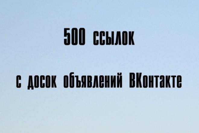 500 ссылок с досок объявлений ВКонтакте 1 - kwork.ru