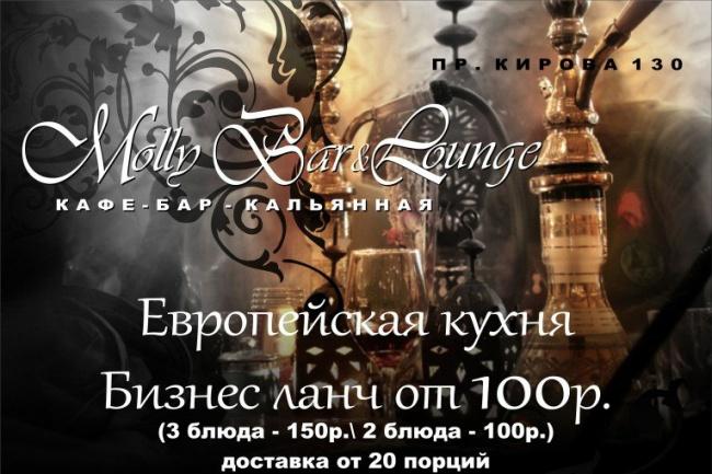 дизайн флаера А5 1 - kwork.ru