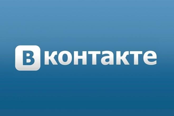 Программа автопостер, которая облегчит Вашу жизнь 1 - kwork.ru