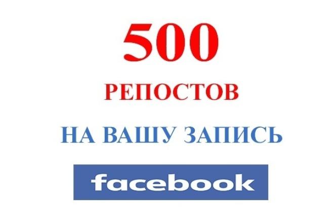 500 репостов на Facebook 1 - kwork.ru