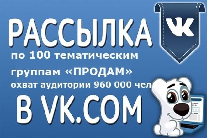 """постинг в 100 тематических группах """"Продам"""" в сети ВКонтакт 1 - kwork.ru"""
