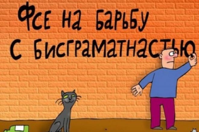 Отредактирую и откорректирую ваш текст 1 - kwork.ru