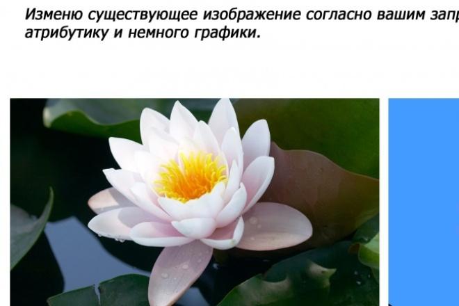 Изменю существующее изображение согласно вашим запросам 1 - kwork.ru