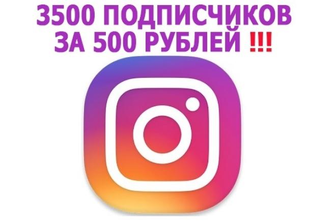 3500 подписчиков в Instagram 1 - kwork.ru