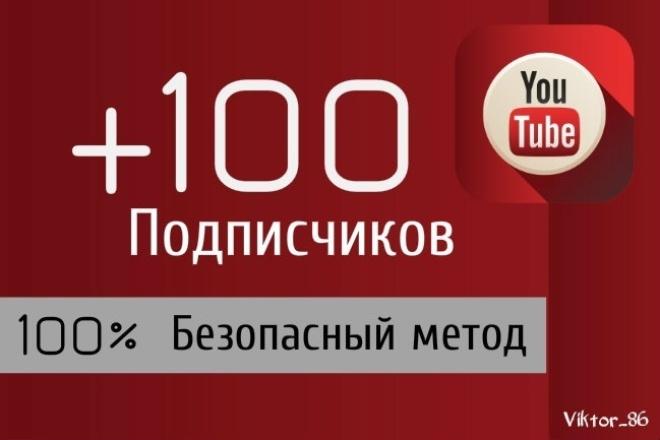 Добавлю 100 подписчиков на ваш канал YouTube | без списаний 1 - kwork.ru