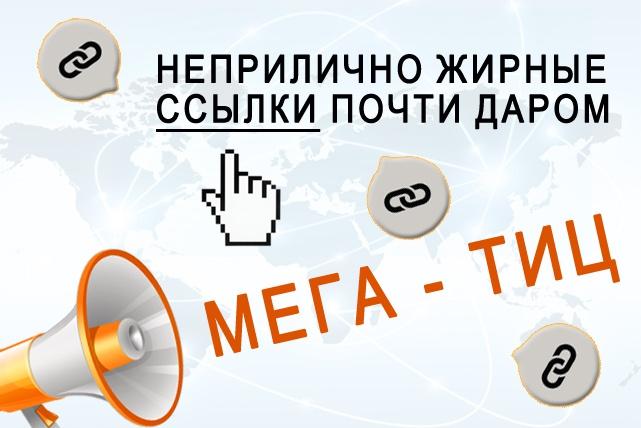 Размещу на трастовом сайте ссылку на Ваш сайт 1 - kwork.ru