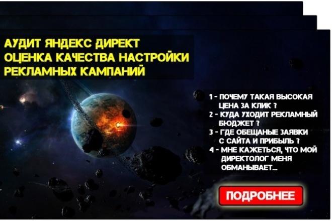Аудит Яндекс Директ - оценка качества настройки рекламных кампаний 1 - kwork.ru