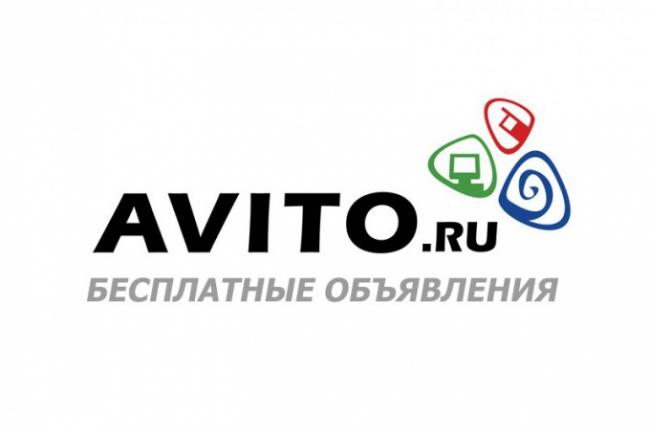 Обучу быстрому размещению на авито объявлений, без бана 1 - kwork.ru