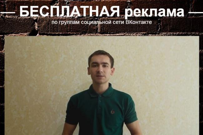 """Курс """"Автоматическая бесплатная реклама ВКонтакте"""" 1 - kwork.ru"""