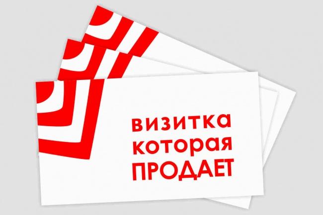 сделаю уникальную визитку 1 - kwork.ru