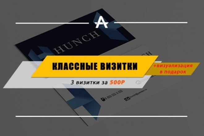 Крутая визитка 1 - kwork.ru