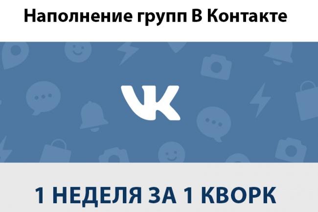 Наполняю постами группы ВК 1 - kwork.ru