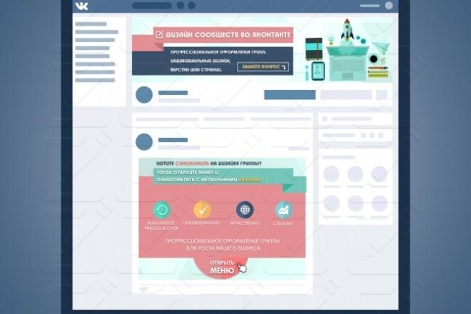 Обложка для группы во ВКонтактеДизайн групп в соцсетях<br>Закажите уникальное оформление вашей группы уже сегодня. Работаю на результат. Профессионально оформляю группы во Вконтакте<br>