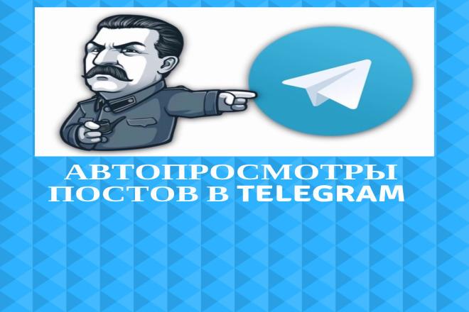 Авто просмотры постов в Телеграм 1 - kwork.ru