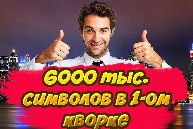 Сделаю оригинальную статью с 6000 тыс. символами 1 - kwork.ru