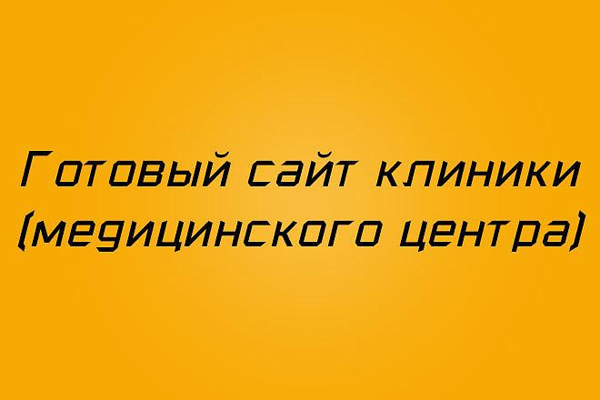 Готовый сайт Клиники, Медицинского центра 18 - kwork.ru