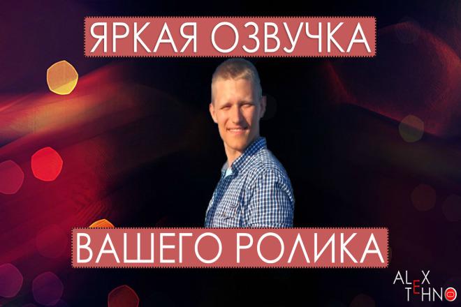 Диктор англо-русский для YouTube, Instagram, Рекламы, Мультфильмов 1 - kwork.ru