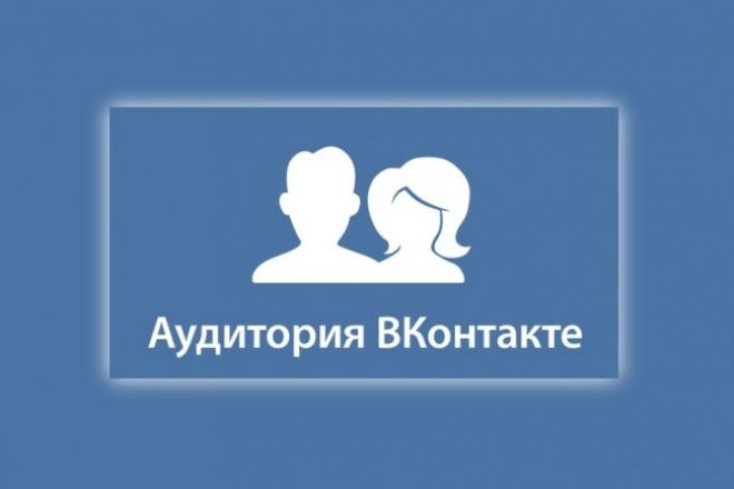 100 живых участников в группу Вконтакте 1 - kwork.ru