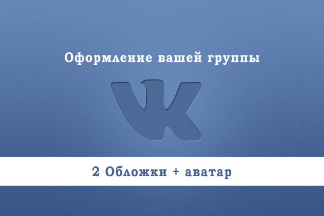Дизайн вашей группы вк 2 обложки + аватар 1 - kwork.ru