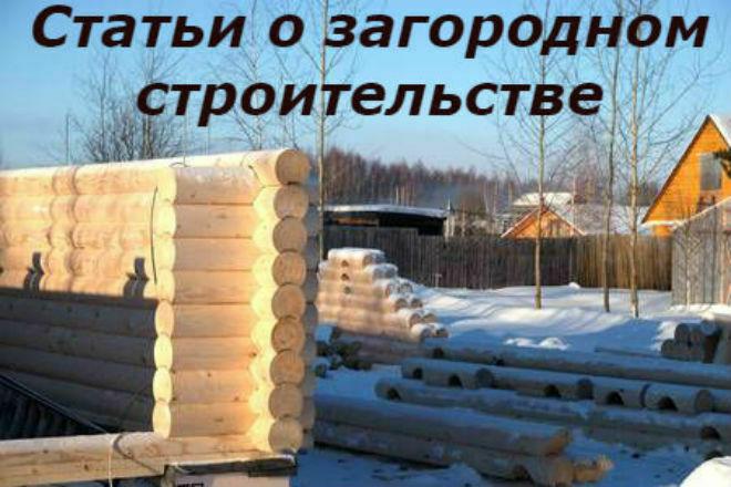 Статьи на тему загородного строительства 1 - kwork.ru
