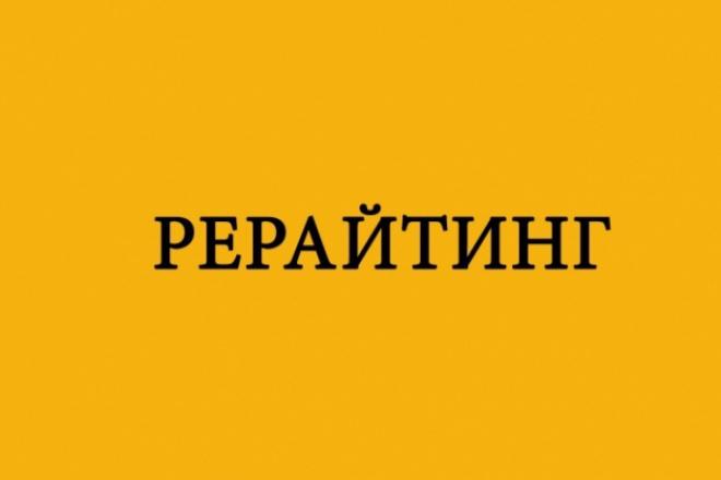 Сделаю рерайт любого текста до 10000 символов 1 - kwork.ru