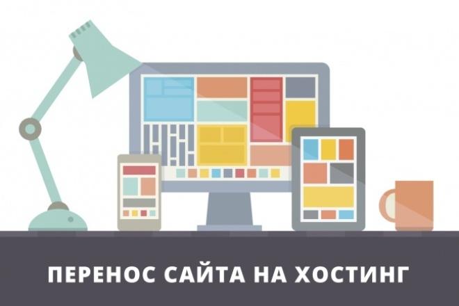 Перенос сайта на хостинг или смена домена 1 - kwork.ru