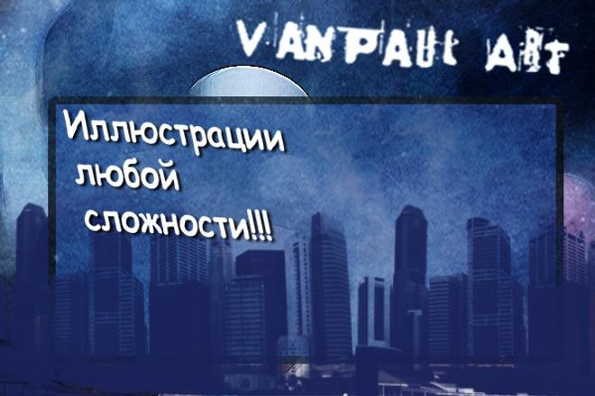 Иллюстрации любой сложности 1 - kwork.ru