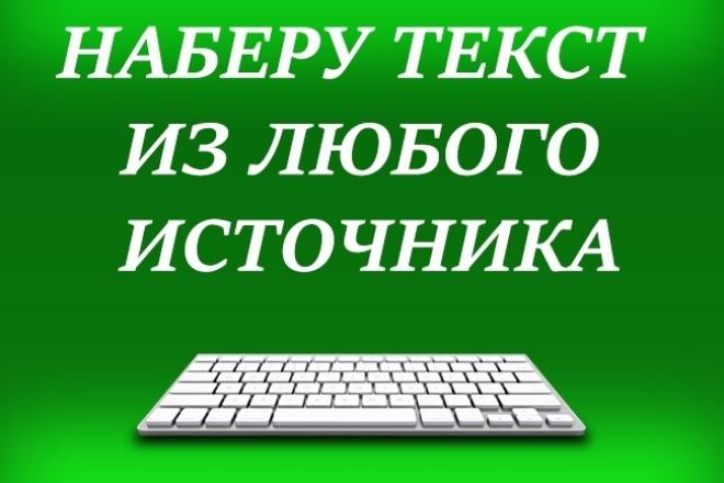 Наберу текст из любого источникаНабор текста<br>Грамотно и в краткие сроки наберу текст из любого источника (сканы, картинки, pdf-документы). Языки: русский, английский.<br>