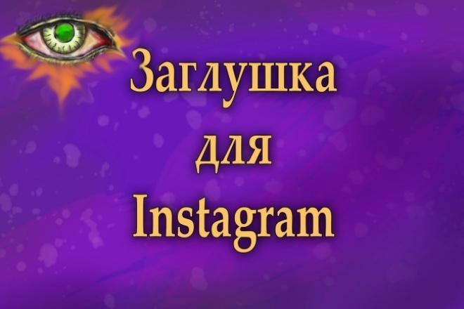 Создам заглушку для InstagramДизайн групп в соцсетях<br>Готов оформить ваш аккаунт в Instagram. Создам заглушку (9 фотографий, которые представляют из себя единое фото с информацией о вашем продукте или услуге) в вашем фирменном стиле. Если вы возвращаете заказ на доработку более 2 раз, то оплачиваете дополнительную опцию корректировка.<br>