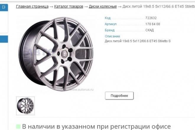 Отдам базу фототоваров автомобильной тематики (шины, диски, масла, АКБ и пр) 1 - kwork.ru