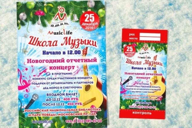 Дизайн плаката или афиши 1 - kwork.ru