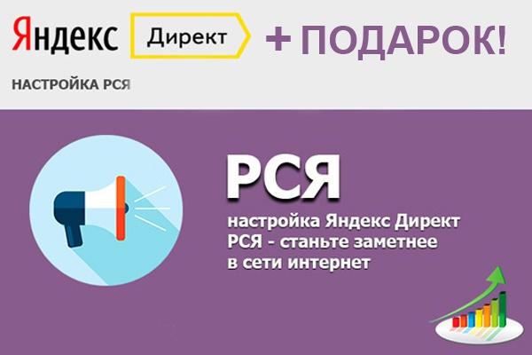 Настройка РСЯ с гарантией результата + настройка  метрики в ПОДАРОК 1 - kwork.ru