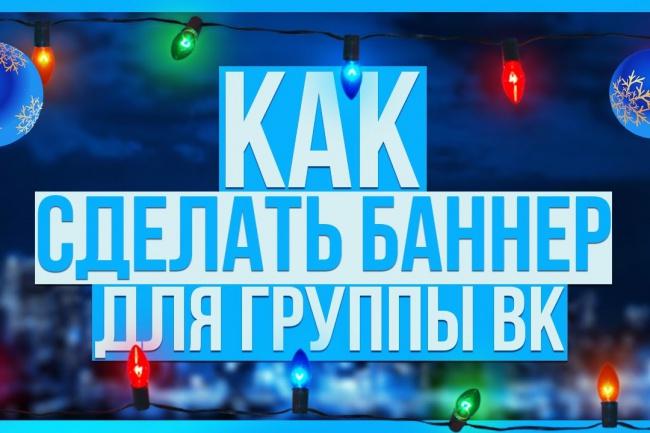Могу за 500 рублей сделать вам баннер для вк 1 - kwork.ru