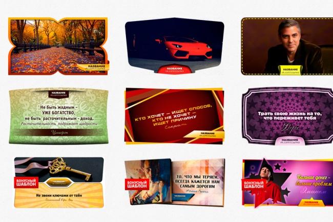 100 уникальных шаблонов для постов в социальных сетях! Вк,Од,M@il.ru,ФБГотовые шаблоны и картинки<br>Уникальные шаблоны для оформления постов в социальных сетях (будь, то одноклассники, вконтакте, mail, или фейсбоок. Стильные шаблоны редактируются в 2 клика! В разы поднимает посещаемость! Публикуй посты и наслаждайся визуальным и материальным результатом, за пару кликов! 100 уникальных шаблонов для оформления постов в социальных сетях Все необходимые видеоинструкции по использованию шаблонов Коллекция дизайнерских шрифтов Видеоурок по созданию постов с 3D эффектом 20 бонусных шаблонов Видеоурок «Секреты лайковых постов» Информации более чем на 2 Гига. Практически постоянно онлайн, поэтому обычно кворк исполняется в день заказа, а исполнение за 2 дня условное.<br>