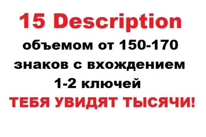 15 Description объемом от 150-170 знаков с вхождением 1-2 ключейВнутренняя оптимизация<br>Напишу 15 Description объемом от 150-170 знаков с вхождением 1-2 ключей по Вашему запросу. Гарантирую, что каждый написанный мной Description повлияет на быстрое продвижение вашего сайта!<br>
