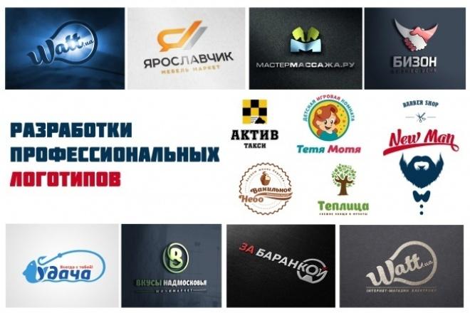 Создам профессиональный качественный логотип 1 - kwork.ru