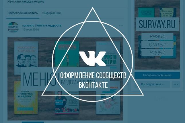Оформление сообществ ВконтактеДизайн групп в соцсетях<br>Занимаюсь оформлением групп вконтакте. За стандартный кворк 500 рублей вы получаете : Главную фотографию вашего сообщества (Аватарка). Баннер ( обложка) Меню<br>