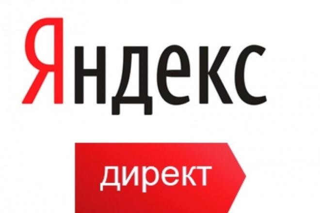 Создам качественную рекламную кампанию в Yandex Direct 1 - kwork.ru