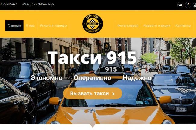 Установлю шаблон сайта такситов на Wordpress 1 - kwork.ru