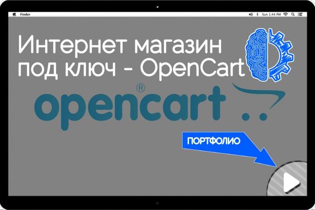 Интернет-магазин под ключ - OpenCartСайт под ключ<br>Разработка интернет-магазина на CMS OpenCart. Вы сможете наполнять его своими товарами и следить за статистикой продаж.<br>